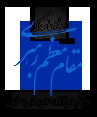 نهاد نمایندگی مقام معظم رهبری در دانشگاههای آزاد اسلامی استان اصفهان